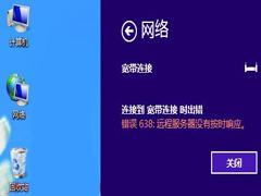 Win8宽带连接错误638的原因分析及解决方法