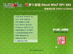 萝卜家园 GHOST WIN7 SP1 X64 旗舰稳定版 V2014.12(64位)