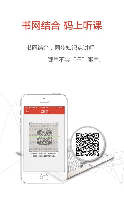 东奥会计课堂 v2.4.0