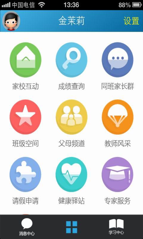 智慧教育家长 v1.0.7