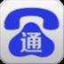 百乐通电话 v6.0.9
