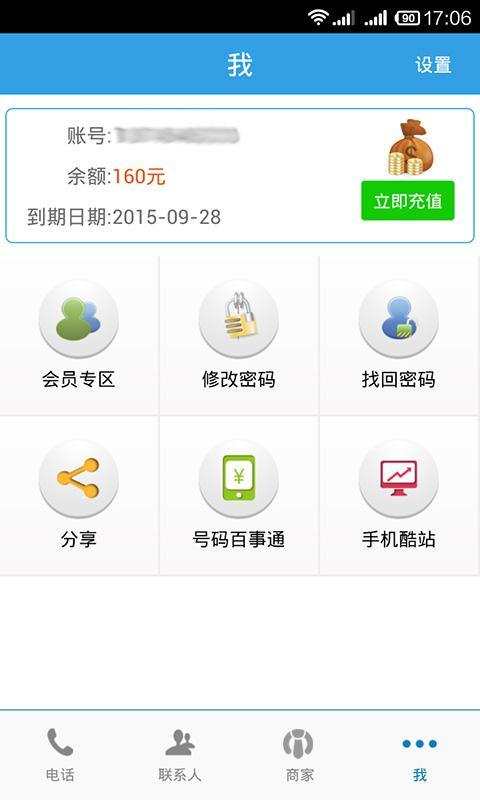 三网通 v1.0.3