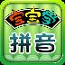 宝宝学拼音 v1.0.1