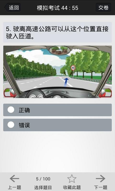 驾考模拟试题 v5.3.2