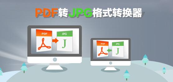 PDF转JPG_PDF转JPG格式转换器大全