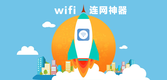 WiFi连网神器_WiFi连网神器下载