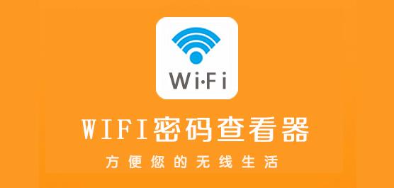 WiFi密码查看器电脑版_WiFi密码查看器下载