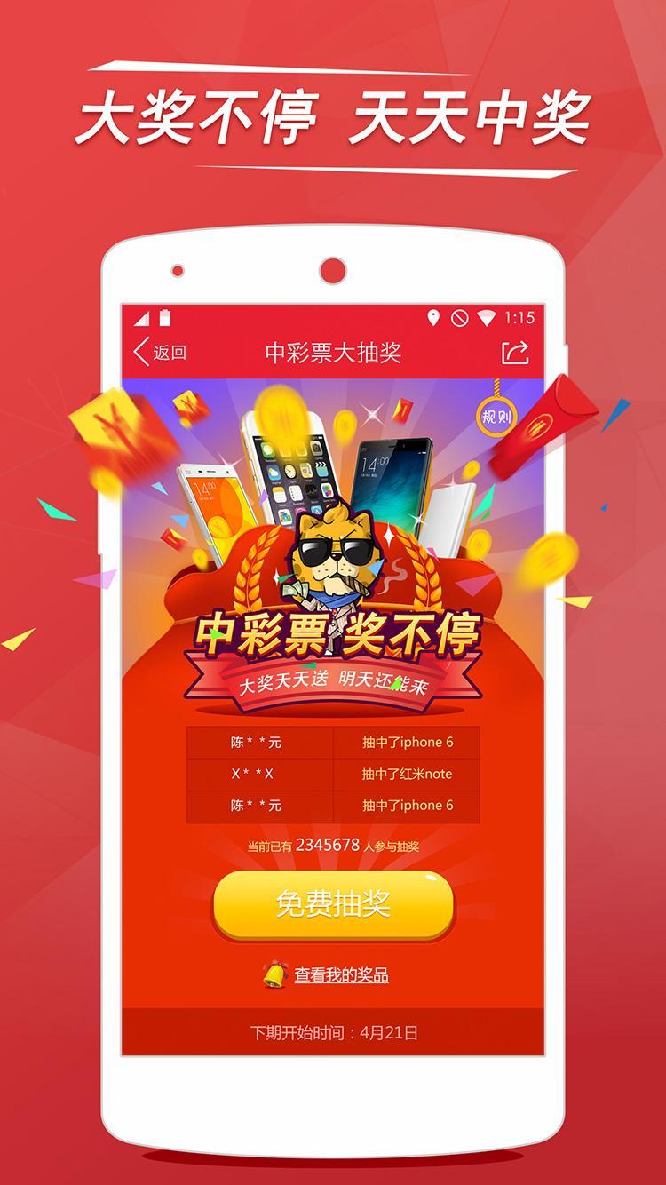 1.1下载_中彩票官方版免费下载 - 之
