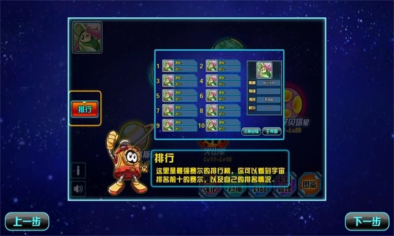 赛尔号召唤精灵王 v3.2.0