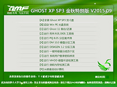 ����ľ�� GHOST XP SP3 �����ر�� V2015.09