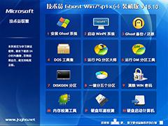 <b><font color='#0000FF'>技术员联盟 GHOST WIN7 SP1 X64 极速体验版 V2015.10(64位)</font></b>
