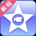 iMovie视频剪辑教程 v4.1.6