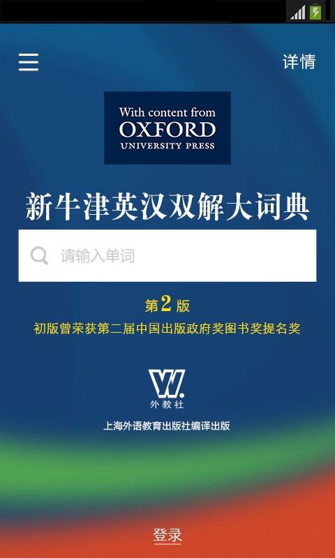 新牛津英漢雙解大詞典 v2.6.0