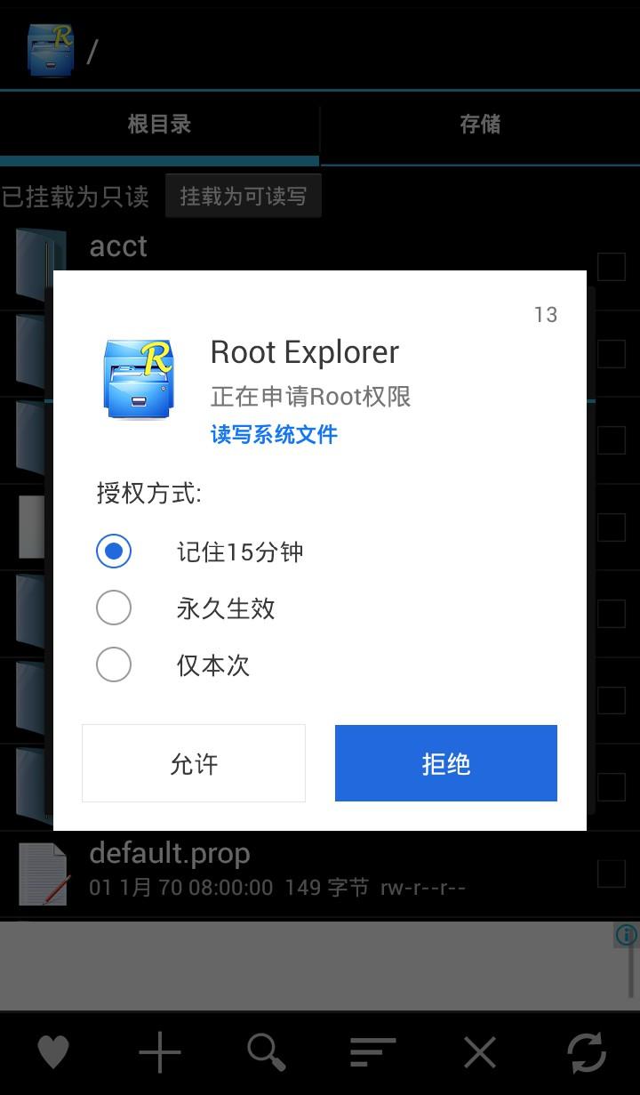 超级Root大师 v3.6.1
