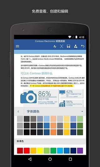 Microsoft Word(办公软件) v16.0.6430.1010