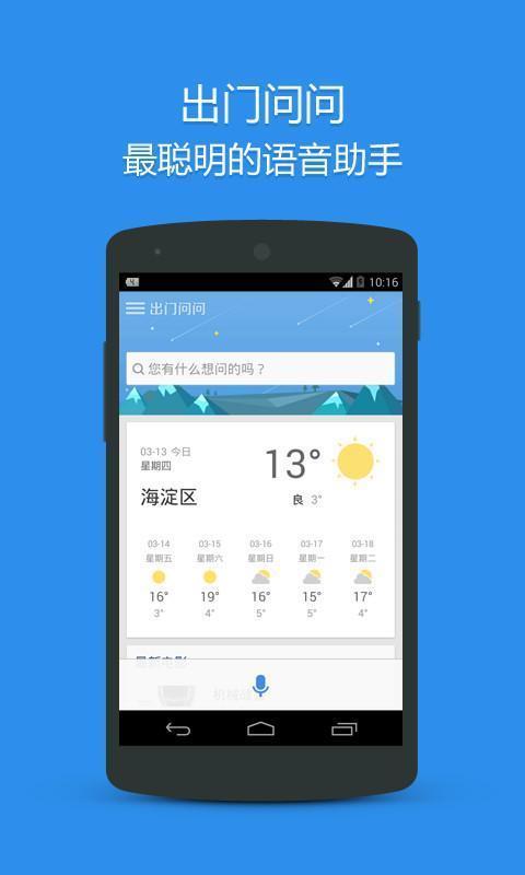 万能语音王 v3.1.0.6