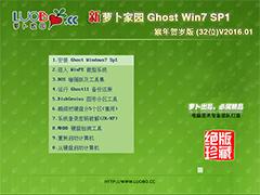 萝卜家园 GHOST WIN7 SP1 X86 猴年贺岁版 V2016.01(32位)