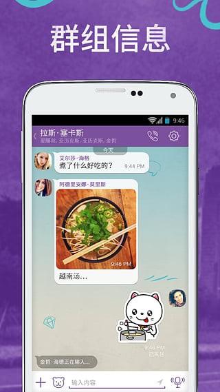 Viber(免费电话) v5.7.1.405