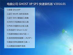 电脑公司 GHOST XP SP3 快速装机版 V2016.01