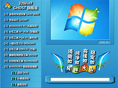 ���ֻ�ɽ GHOST WIN7 SP1 X86 �´�װ��� V2016.02 (32λ)