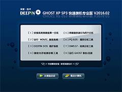 深度技术 GHOST XP SP3 快速装机专业版 V2016.02
