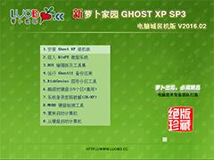 萝卜家园 GHOST XP SP3 电脑城装机版 V2016.02