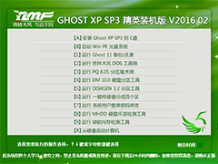 ����ľ�� GHOST XP SP3 ��Ӣװ��� V2016.02