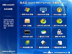技术员联盟 GHOST WIN7 SP1 X86 万能装机版 V2016.03 (32位)