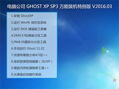 ���Թ�˾ GHOST XP SP3 ����װ���ر�� V2016.03