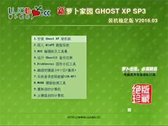 萝卜家园 GHOST XP SP3 装机稳定版 V2016.03