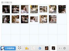 葛大爷躺沙发QQ表情包 V1.0