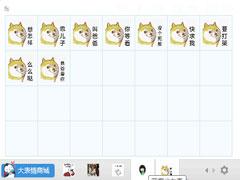 斜眼柴犬QQ表情包 V1.0