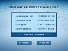 GHOST WIN8 X86 免激活专业版 V2016.09(32位)
