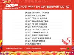雨林木风 GHOST WIN7 SP1 X64 喜迎新年版 V2017.01(64位)