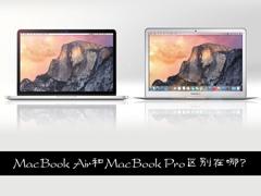MacBook Air和MacBook Pro区别在哪?MacBook买Air还是Pro?