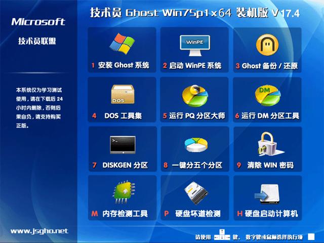 技术员联盟 GHOST WIN7 SP1 X64 极速体验版 V2017.04 (64位)