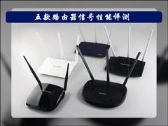 家用无线路由器哪个牌子好?五款路由器信号性能评测