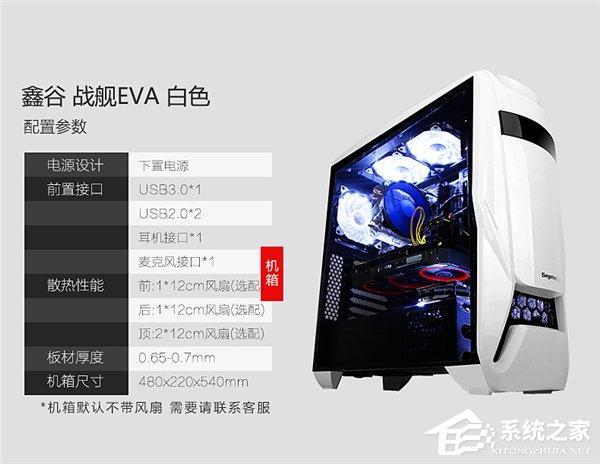 6599元游戏组装电脑配置单:Ryzen 7 1700配iGame1070电脑配置推荐
