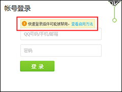 谷歌浏览器QQ快速登录插件修复方法