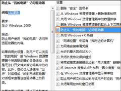 如何拒绝用户修改C盘文件?Win7禁止用户访问C盘的方法