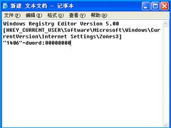 """XP系统IE提示""""该页正在访问其控制范围之外的信息""""怎么办?"""
