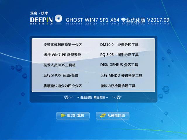 深度技术 GHOST WIN7 SP1 X64 专业优化版 V2017.09(64位)