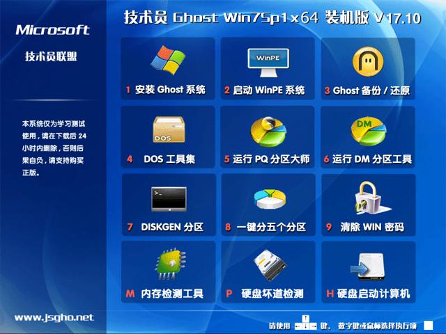 技术员联盟 GHOST WIN7 SP1 X64 装机优化版 V2017.10 (64位)
