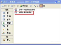 如何使用Access创建一个简单的报表?Access制作报表的方法