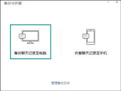 微信電腦版備份與恢復方法介紹