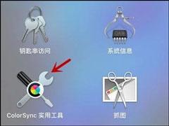 MAC Colorsync怎么用�Colorsync使用方法介绍