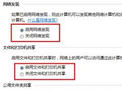 Win7无法加入Win10创建的家庭组的解决方法