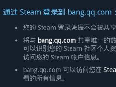 绝地求生社区如何绑定steam账号 绝地求生社区绑定steam账号方法
