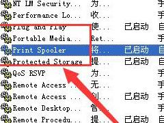 WinXP系統spoolsv.exe應用程序錯誤解決方法介紹