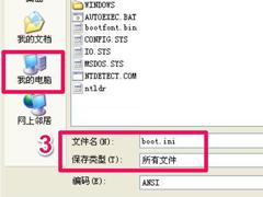 WinXP系统开机弹出无法打开C:\boot.ini文件的解决方法